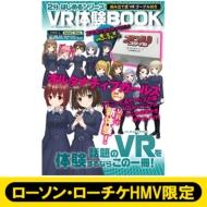 2分ではじめるシリーズ VR体験BOOK