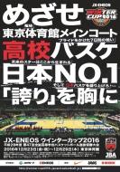 JX-ENEOSウインターカップ2016 平成28年度 第47回全国高等学校バスケットボール選抜優勝大会 公式プログラム