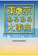 一人暮らしのための東京あるある大事典