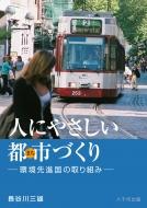 人にやさしい都市づくり 環境先進国の取り組み