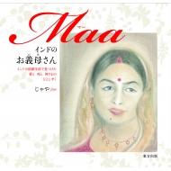 インドのお義母さん インドの結婚生活で見つけた愛と死と神さまのひとしずく
