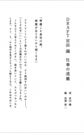 DRAFT宮田識 仕事の流儀