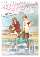 BROTHERS CONFLICT GIMME THE LOVE!! シルフコミックス