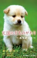 天国の犬ものがたり ありがとう 小学館ジュニア文庫