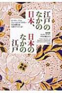 江戸のなかの日本、日本のなかの江戸 価値観・アイデンティティ・平等の視点から