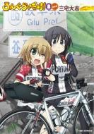ろんぐらいだぁす! 8 DVD付き特装版 IDコミックススペシャル/REXコミックス