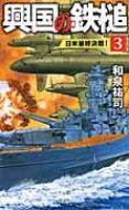 興国の鉄槌 3 日米最終決戦! ヴィクトリーノベルス