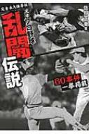 完本 プロ野球乱闘伝説 60事件一挙掲載
