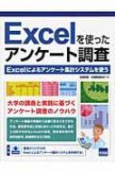Excelを使ったアンケート調査 Excelによるアンケート集計システムを使う