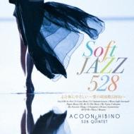 Soft Jazz 心と体にやさしい ・愛の周波数528hz・
