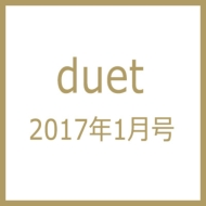 duet (デュエット)2017年 1月号