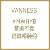 #MWHYB 音樂不羈 (寫真精裝盤)