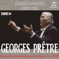 チャイコフスキー:交響曲第4番、ビゼー:交響曲 ジョルジュ・プレートル&シュトゥットガルト放送交響楽団(1991)