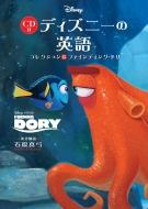 ディズニーの英語コレクション 15 ファインディング・ドリー CD付