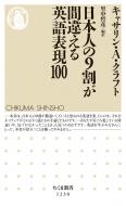 日本人の9割が間違える英語表現100 ちくま新書