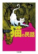 世界の猫の民話 ちくま文庫