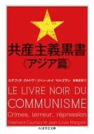 """共産主義黒書""""アジア篇"""" ちくま学芸文庫"""