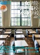 女学院・共学高校・小中学校 ビジュアル背景資料