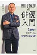 西村雅彦の俳優入門 1カ月で効果が出るセリフのメソッド