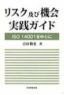 リスク及び機会実践ガイド ISO14001を中心に