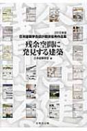 残余空間に発見する建築 日本建築学会設計競技優秀作品集 2016年度
