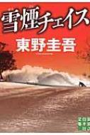 雪煙チェイス 実業之日本社文庫