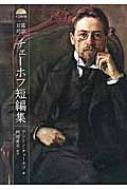 日露対訳 チェーホフ短編集