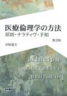 医療倫理学の方法 第3版 原則・ナラティヴ・手順