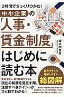 中小企業の「人事・賃金制度」はじめに読む本 2時間でざっくりつかむ!