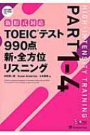 TOEIC(R)テスト990点新・全方位リスニング Part1-4
