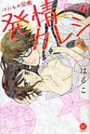 けだもの図鑑 発情カレシ 1 セ・キララコミックス
