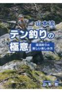 山本流テン釣りの極意-渓流釣りの新しい楽しみ方