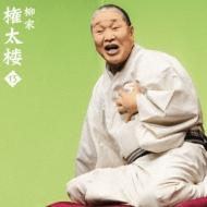 柳家権太楼13「朝日名人会」ライヴシリーズ119「青菜」「井戸の茶碗」