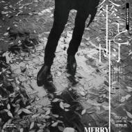 傘と雨 【初回限定盤B】(+DVD)