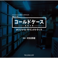WOWOW 開局25周年記念 連続ドラマW「コールドケース〜真実の扉」オリジナル・サウンドトラック