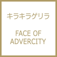 「FACE OF ADVERCITY」