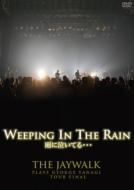 WEEPING IN THE RAIN 雨に泣いてる・・・ 〜THE JAYWALK PLAYS GEORGE YANAGI TOUR FINAL