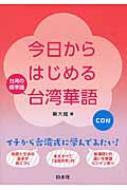 今日からはじめる台湾華語 CD付