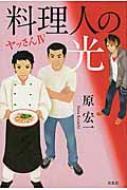 料理人の光 ヤッさん 4