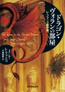 ドラゴン・ヴォランの部屋 レ・ファニュ傑作選 創元推理文庫