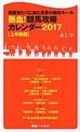 熱血!競馬攻略カレンダー 2017上半期編 開催替わりに読む馬券の絶対ルール 競馬ベスト新書