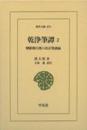 乾浄筆譚 朝鮮燕行使の北京筆談録 2 東洋文庫
