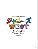 ジャニーズWEST カレンダー 2017.4→2018.3