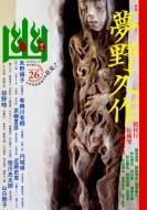 幽 Vol.26 カドカワムック