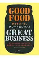 GOOD FOOD GREAT BUSINESS グッドフード、グレートビジネス!サンフランシスコ・ベイエリアの独立系フードビジネスから学べること