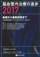 脳血管内治療の進歩2017