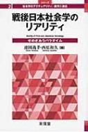戦後日本社会学のリアリティ せめぎあうパラダイム シリーズ社会学のアクチュアリティ:批判と創造