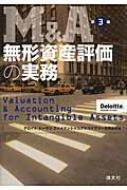 M&A無形資産評価の実務