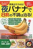 医者がすすめる!夜バナナで8割の不調は治る! タツミムック