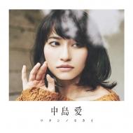 ワタシノセカイ 【初回限定盤】(+DVD)